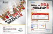 中国移动业务DM单